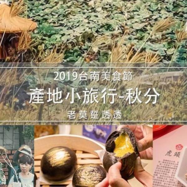 台南市 休閒旅遊 景點 景點其他 台南市水雉生態教育園區