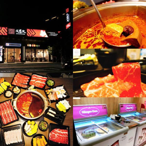新北市 美食 餐廳 火鍋 麻辣鍋 文岩文岩燒蜀辣鴛鴦鍋 新莊店