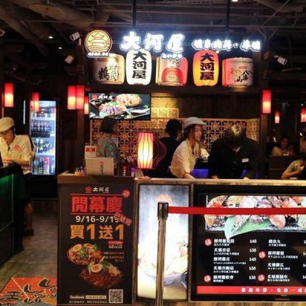 高雄市 美食 餐廳 餐廳燒烤 燒肉 大河屋燒肉丼、串燒(新光左營店)