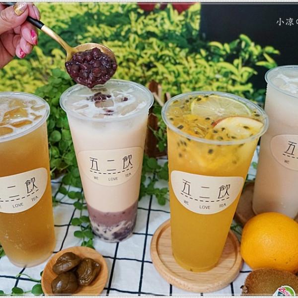 台中市 美食 餐廳 飲料、甜品 飲料專賣店 52飲