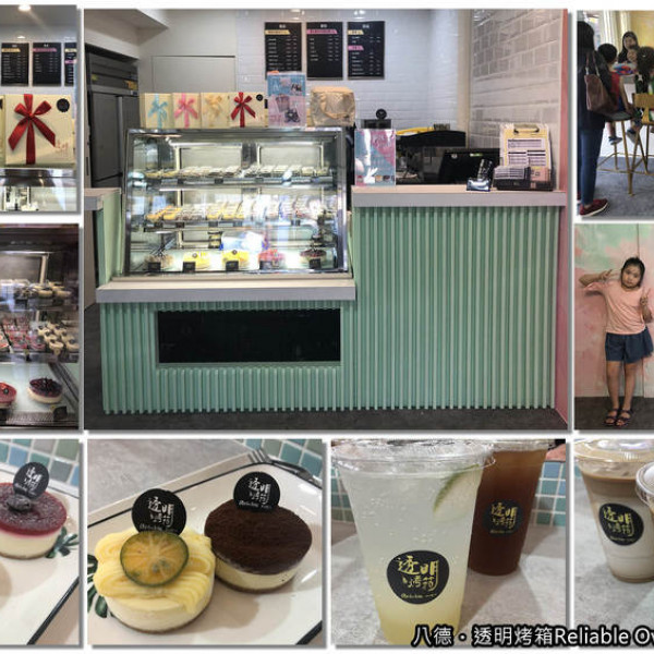 桃園市 美食 餐廳 飲料、甜品 飲料、甜品其他 透明烤箱.Reliable Oven(廣福店)