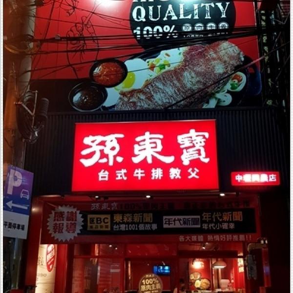 桃園市 美食 餐廳 異國料理 美式料理 孫東寶牛排 中壢興農店