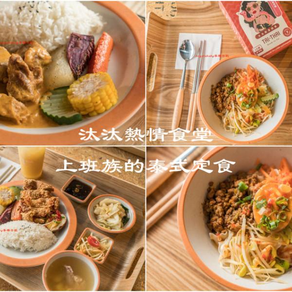 台北市 美食 餐廳 異國料理 泰式料理 汰汰熱情食堂-慶城街一號