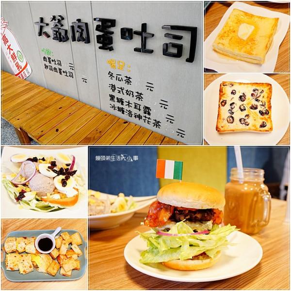 新北市 餐飲 早.午餐、宵夜 中式早餐 Daya's Brunch 肉蛋吐司