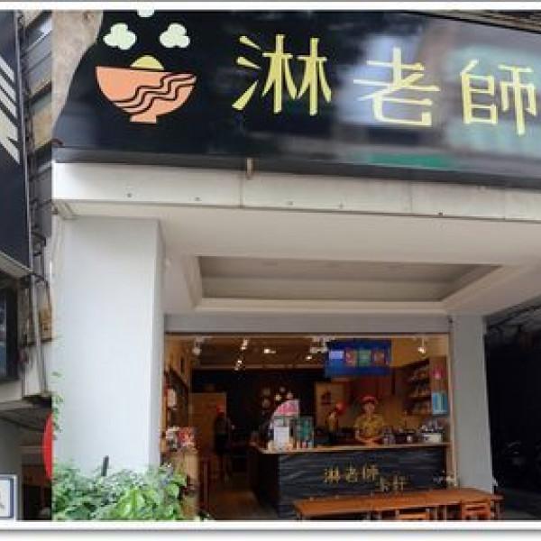 台南市 美食 餐廳 中式料理 台南涼麵-淋老師手工養生拌麵