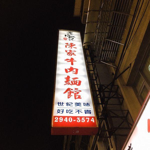 新北市 美食 餐廳 中式料理 麵食點心 陳家牛肉麵館