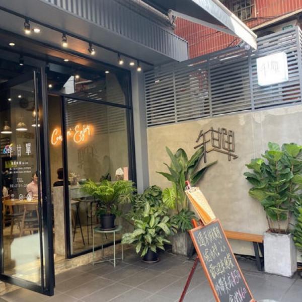 台北市 美食 餐廳 異國料理 午甘單 brunch&cafe