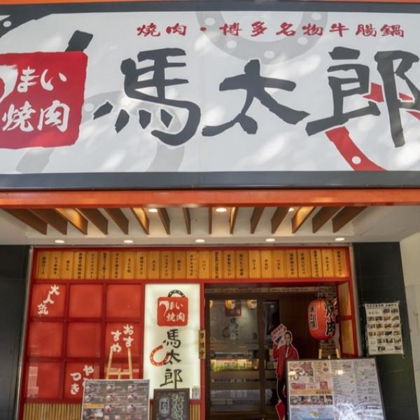 台北市 美食 餐廳 餐廳燒烤 馬太郎燒肉