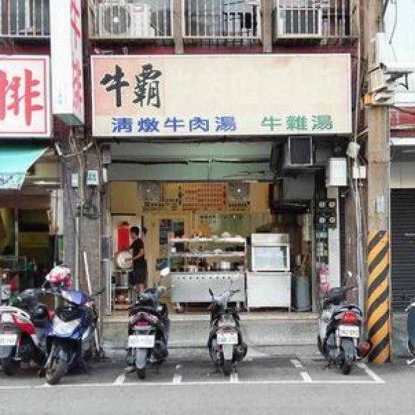 台北市 餐飲 中式料理 牛霸小吃店