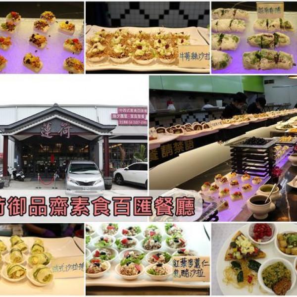 台中市 美食 餐廳 素食 素食 蓮荷御品齋素食百匯餐廳