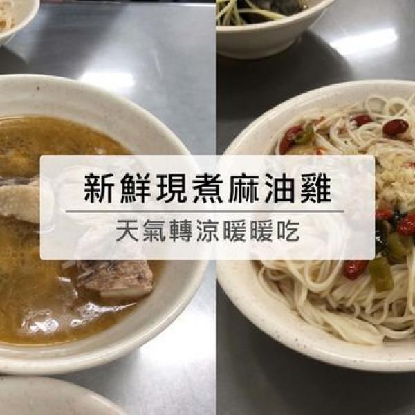 高雄市 美食 餐廳 中式料理 台菜 阿誠麻油雞