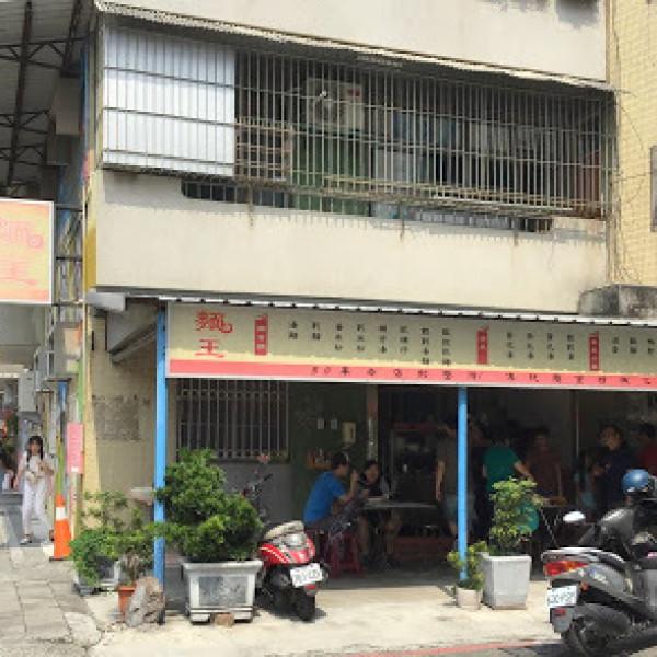 高雄市 美食 攤販 台式小吃 麵王
