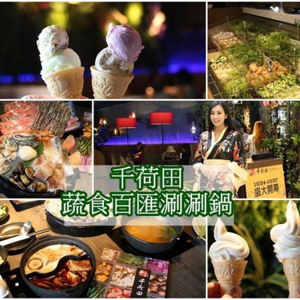 高雄市 美食 餐廳 火鍋 千荷田蔬食百匯涮涮鍋-高雄統一時代店