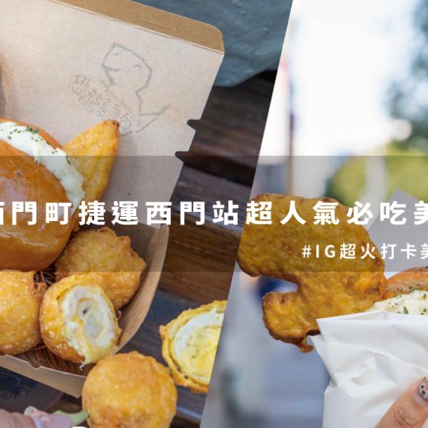 台北市 美食 餐廳 異國料理 恐龍麵包-西門町