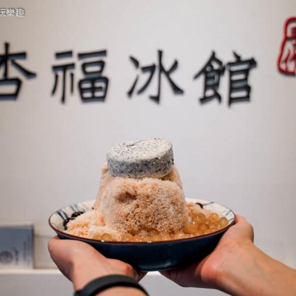 台北市 餐飲 飲料‧甜點 冰店 杏福冰館