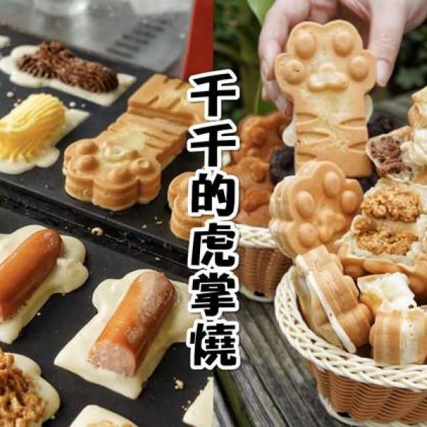 苗栗縣 餐飲 飲料‧甜點 甜點 千千的虎掌燒苗栗頭份店