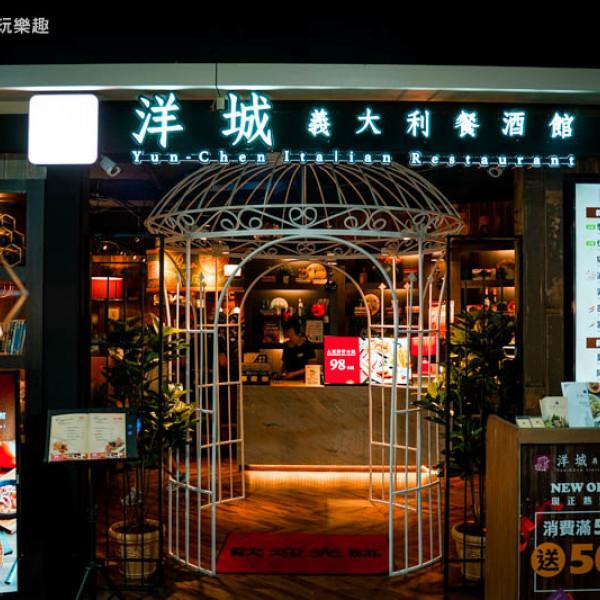 台北市 美食 餐廳 異國料理 義式料理 洋城義大利餐酒館-內湖家樂福店