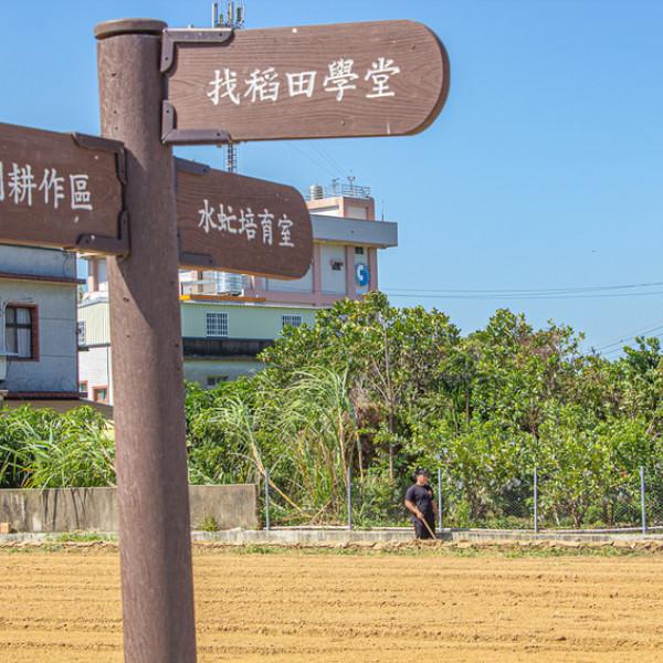 苗栗縣 觀光 觀光景點 食農教育青農青創示範基地