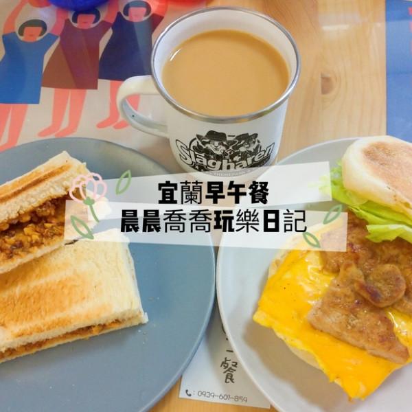宜蘭縣 餐飲 早.午餐、宵夜 西式早餐 立早餐