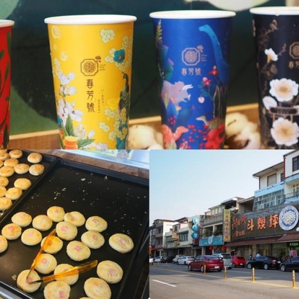 苗栗縣 餐飲 飲料‧甜點 甜點 春芳號-頭份斗煥坪店