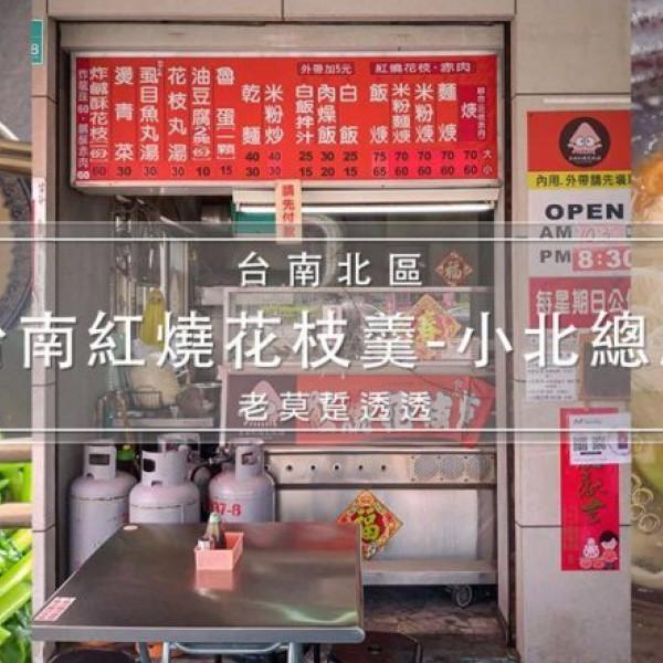 台南市 美食 攤販 台式小吃 台南紅燒花枝羹小北總店