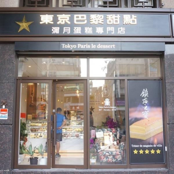 台北市 美食 餐廳 烘焙 蛋糕西點 東京巴黎甜點-南京店