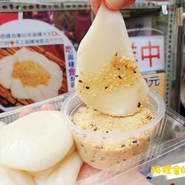 南投縣 餐飲 飲料‧甜點 甜點 西螺祖傳麻糬大王阿心手工麻糬埔里店