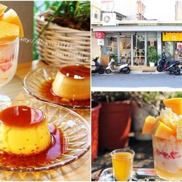 台南市 餐飲 飲料‧甜點 飲料‧手搖飲 冰ㄉ• かき氷萬昌店