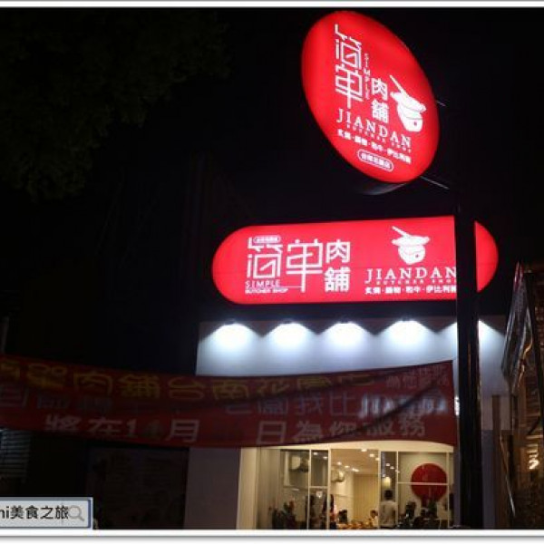 台南市 餐飲 燒烤‧鐵板燒 燒肉燒烤 簡單肉舖台南花園店