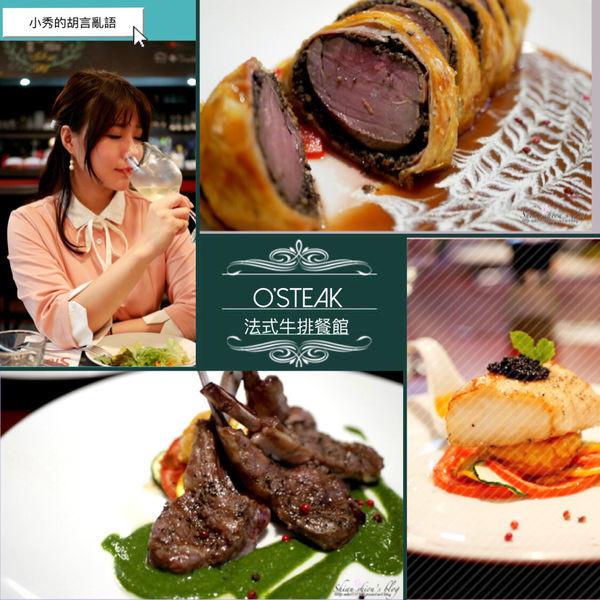 台北市 美食 餐廳 異國料理 O'Steak 法式牛排連鎖餐廳