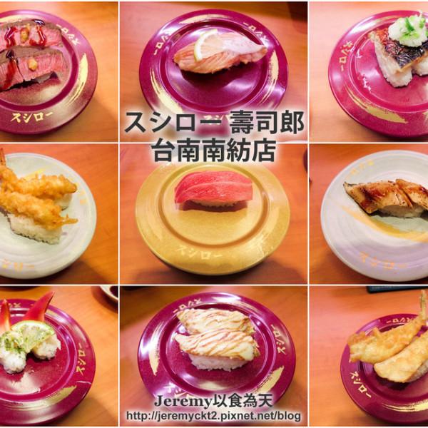台南市 美食 餐廳 異國料理 壽司郎 (台南南紡店)