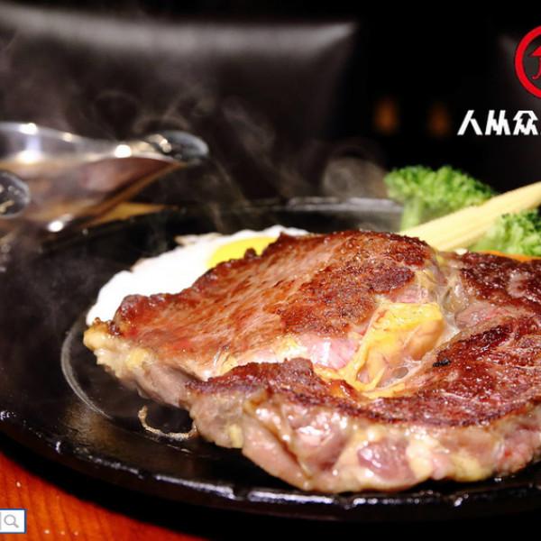 台北市 美食 餐廳 異國料理 美式料理 人从众厚切牛排館-西門店Steak