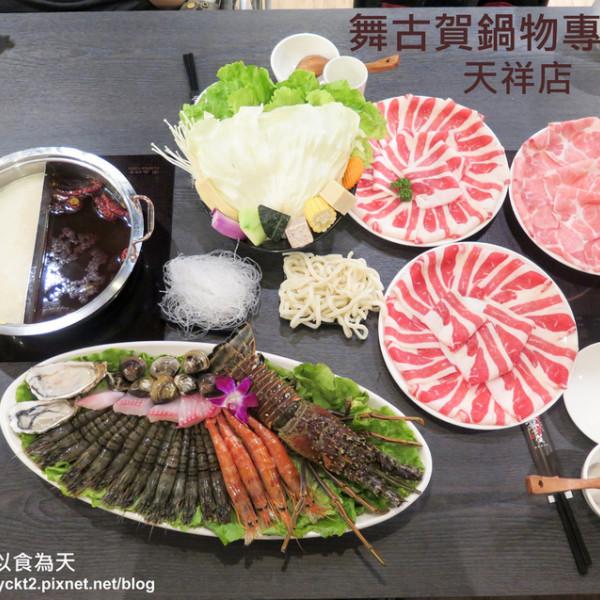高雄市 美食 餐廳 火鍋 涮涮鍋 舞古賀鍋物專賣店-天祥店