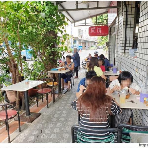 台南市 美食 餐廳 中式料理 麵食點心 閒情鍋燒意麵
