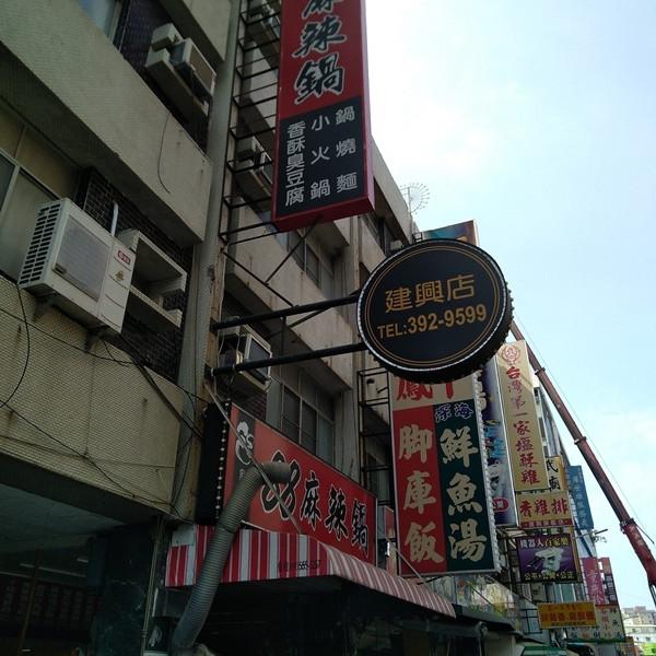 高雄市 美食 餐廳 火鍋 麻辣鍋 88麻辣鍋建興店