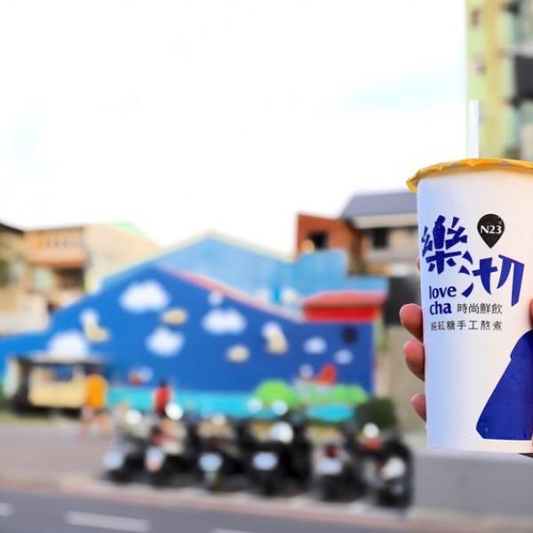 台南市 美食 餐廳 飲料、甜品 N23tea樂沏時尚鮮飲