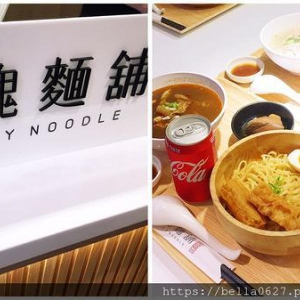 台南市 美食 餐廳 中式料理 麵食點心 大師兄銷魂麵鋪