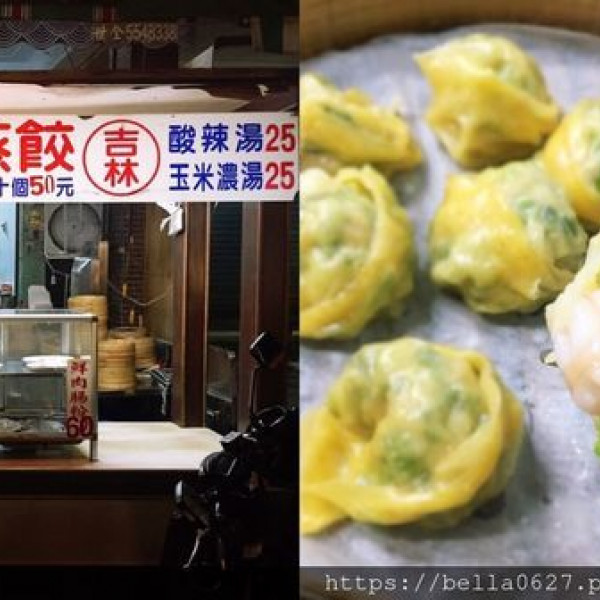 高雄市 美食 餐廳 中式料理 麵食點心 上品吉林蒸餃
