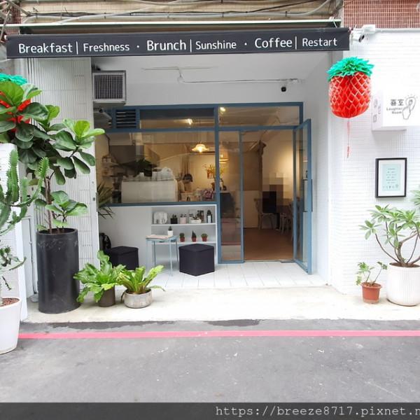 新北市 美食 餐廳 速食 早餐速食店 喜室早餐 Laughter Room