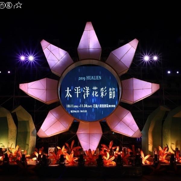 花蓮縣 休閒旅遊 景點 主題樂園 2019太平洋花彩節