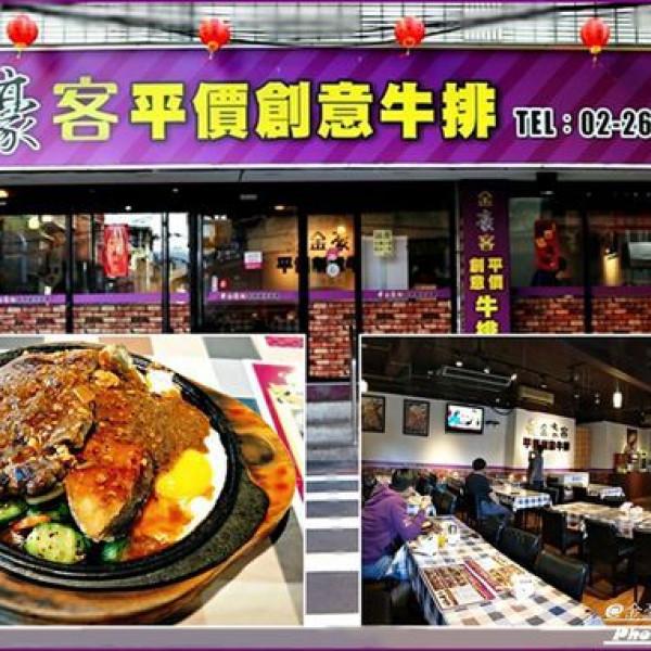新北市 美食 餐廳 異國料理 金豪客創意平價牛排