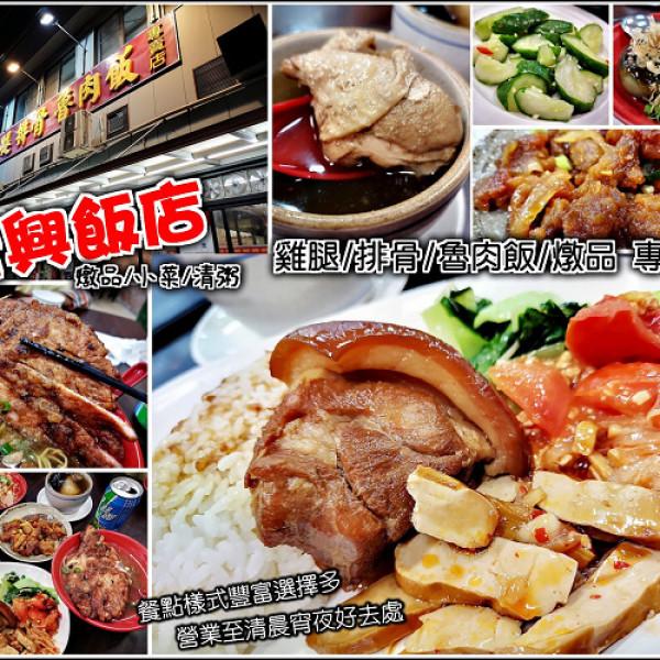 新竹縣 美食 餐廳 中式料理 小吃 新興飯店