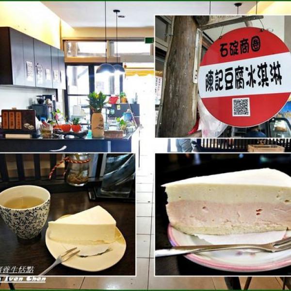 新北市 美食 餐廳 飲料、甜品 陳記豆腐養生恬點