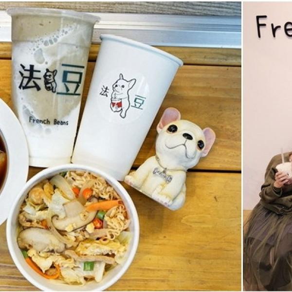 新竹市 美食 餐廳 飲料、甜品 飲料專賣店 法豆 綠豆沙牛奶