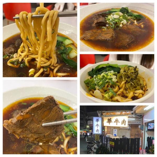 新北市 美食 餐廳 中式料理 台菜 華牛肉