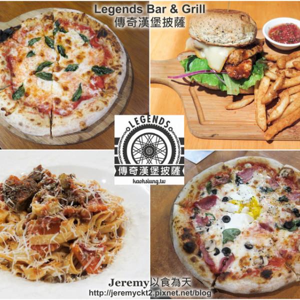 高雄市 美食 餐廳 異國料理 美式料理 Legends Bar & Grill 傳奇漢堡披薩