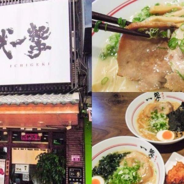 桃園市 餐飲 日式料理 麵屋一擊いちげき