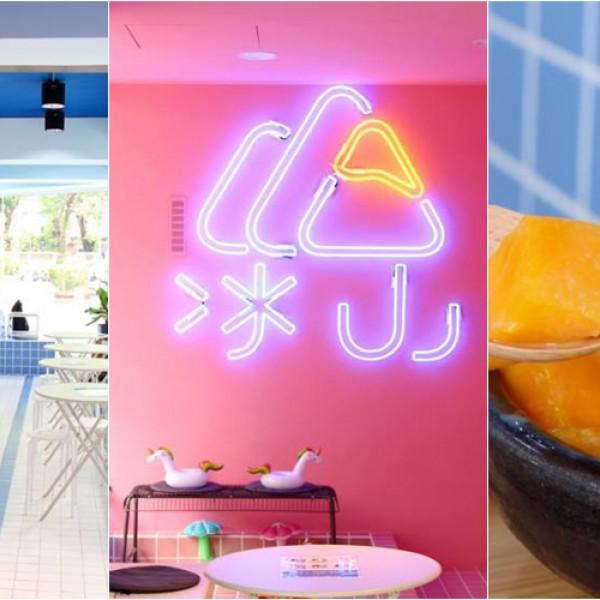 台北市 美食 餐廳 飲料、甜品 剉冰、豆花 冰山 ICE Mountain