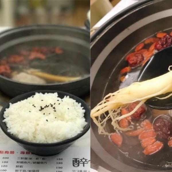 苗栗縣 餐飲 鍋物 其他 醉食在石頭養生風味火鍋