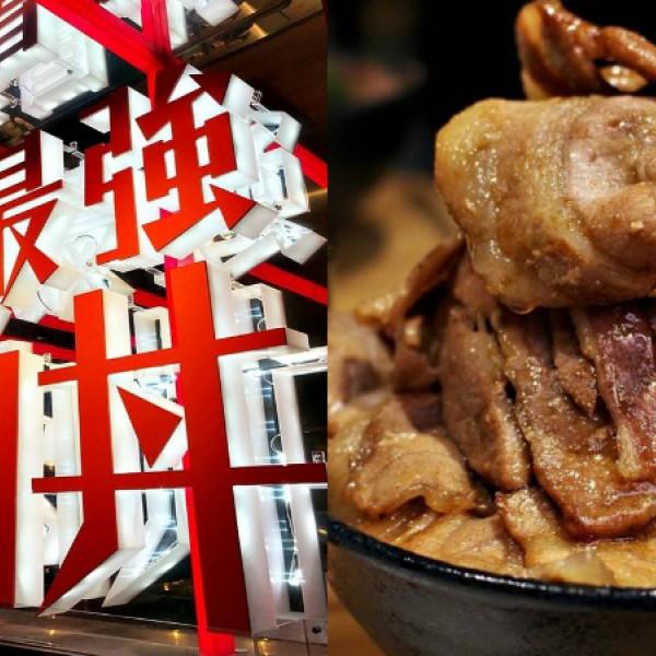 桃園市 餐飲 燒烤‧鐵板燒 燒肉燒烤 開丼-地表最強燒肉丼